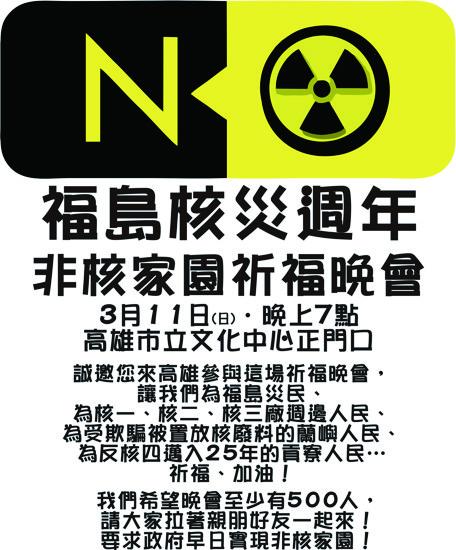 311福島核災週年 非核家園祈福晚會