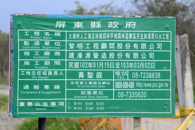 「大潮州人工湖及林後四林平地森林遊樂區民生與灌溉引水工程」工程告示牌
