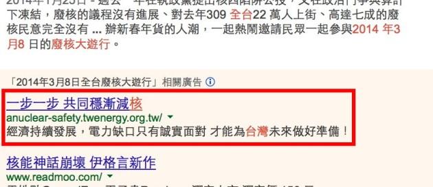 以Google搜尋「2014年3月8日全台廢核大遊行」出現的擁核廣告1
