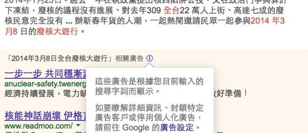 以Google搜尋「2014年3月8日全台廢核大遊行」出現的擁核廣告2