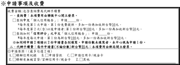 郵局代收代驗個人信用報告申請書(1020101)