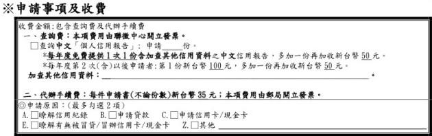 郵局代收代驗個人信用報告申請書(1030106)