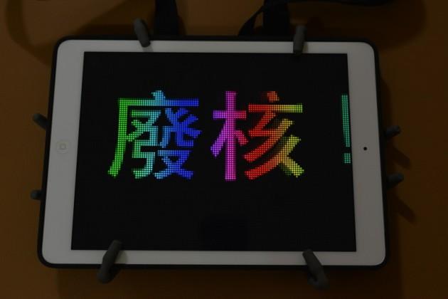 iPad Air跑馬燈看板