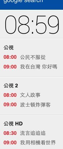公視目前節目表