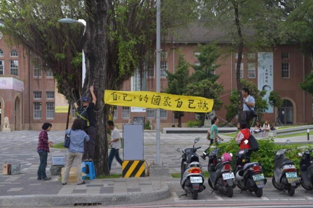 自己的國家自己救@南榕廣場