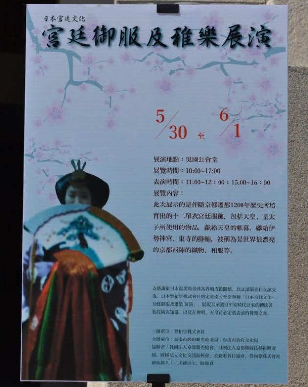 「日本宮廷文化 宮廷御服及雅樂展演」DM@台南公會堂入口