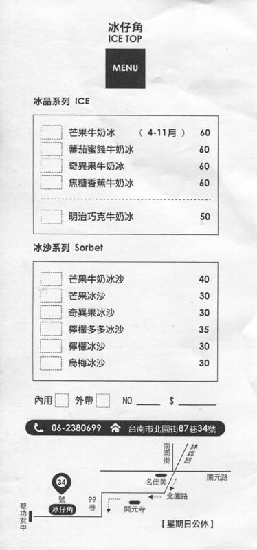 冰仔角menu