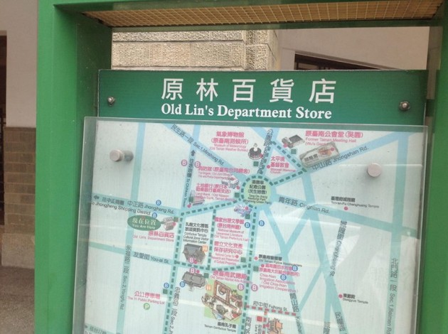 原林百貨店(Old Lin's Department Store)