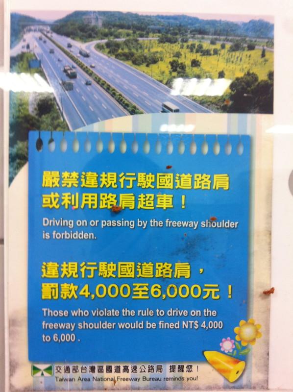 國道高速公路局禁止行駛路肩告示@石碇服務區