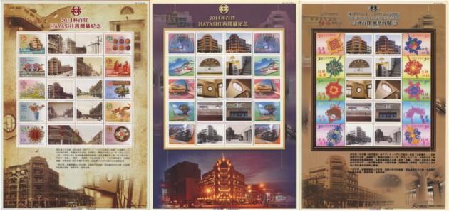 林百貨開幕紀念郵票1-3