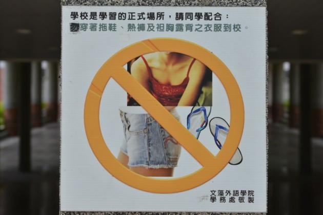 勿穿著拖鞋、熱褲及袒胸露背之衣服到校@求真樓入口@文藻外語大學