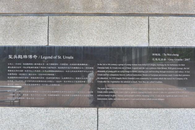 聖吳甦樂傳奇(石版淺浮雕)@文藻外語大學2
