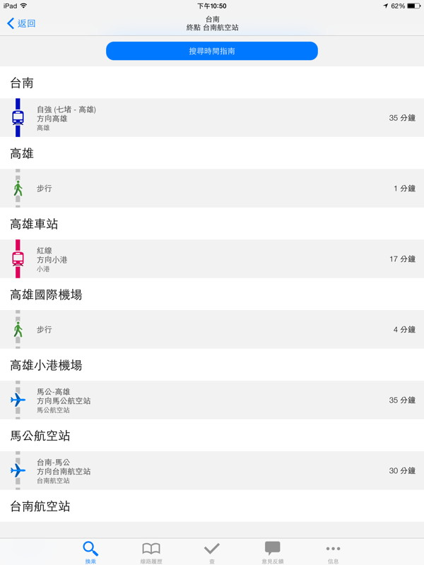 NAVITIME Transit - Taipei Taiwan安排的從台南到台南航空站的換乘路線