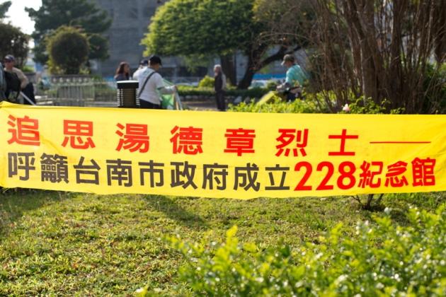 呼籲台南市政府成立228紀念館