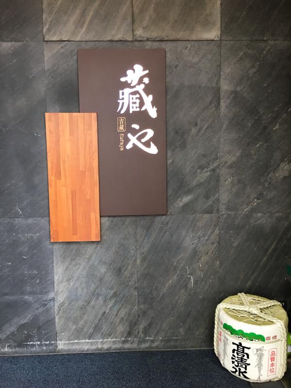 台南藏也 藏や和食料理