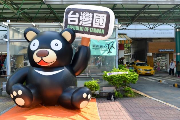 台獨黑熊氣球展1