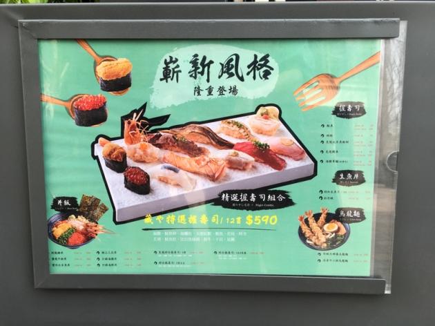 精選握壽司組合的廣告