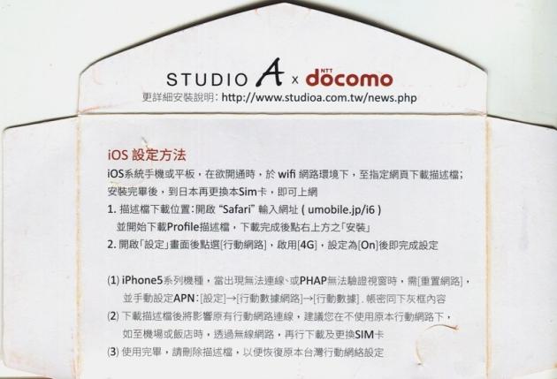 「STUDIO A x 日本2.2GB Lite上網卡」設定方法