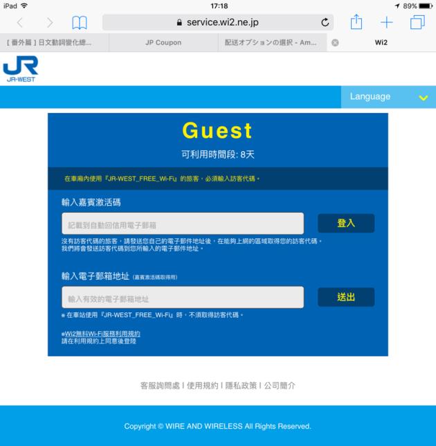 JR West free Wi-Fi的認證畫面