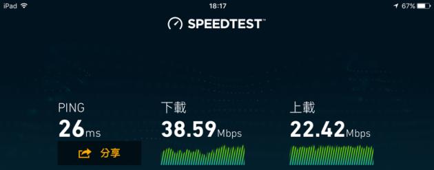 WI-FI的上網速度@柊家旅館新館