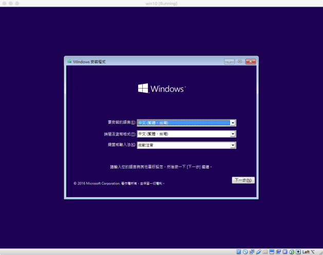 安裝Windows 10成功2