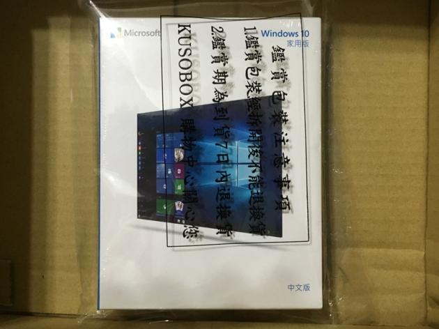 Windows 10 家用完整盒裝版