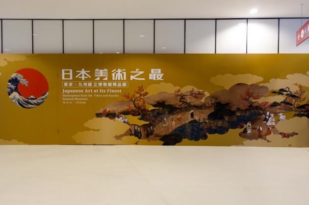 嘉會廳旁的「日本美術之最」巨幅廣告@故宮南院.jpg