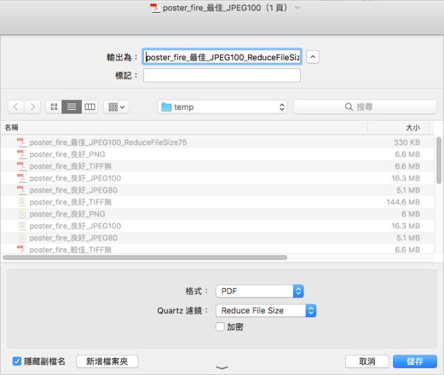 Preview_PDF_最佳_JPEG100_to_PDF_ReduceFileSize.png