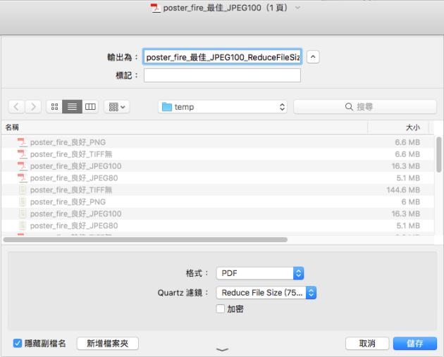 Preview_PDF_最佳_JPEG100_to_PDF_ReduceFileSize75.png